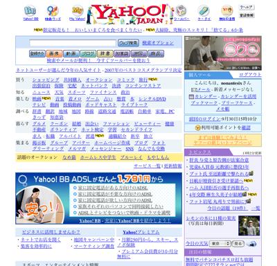 Yahoo! JAPAN (20071228)-thumb.png