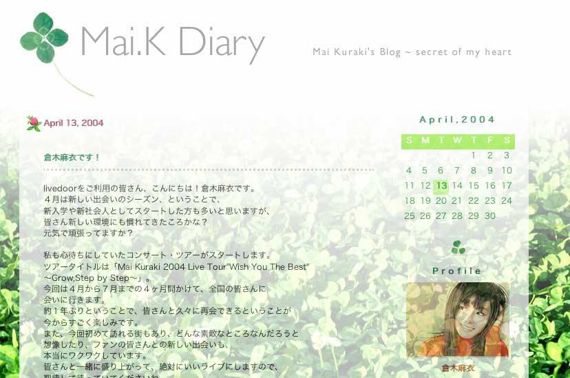 maikdiary.jpg